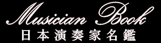 日本演奏家名鑑【 公式 】演奏依頼・演奏家検索なら